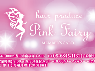 hair produce Pink Fairy様 スタンプカード